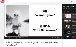 warabigami